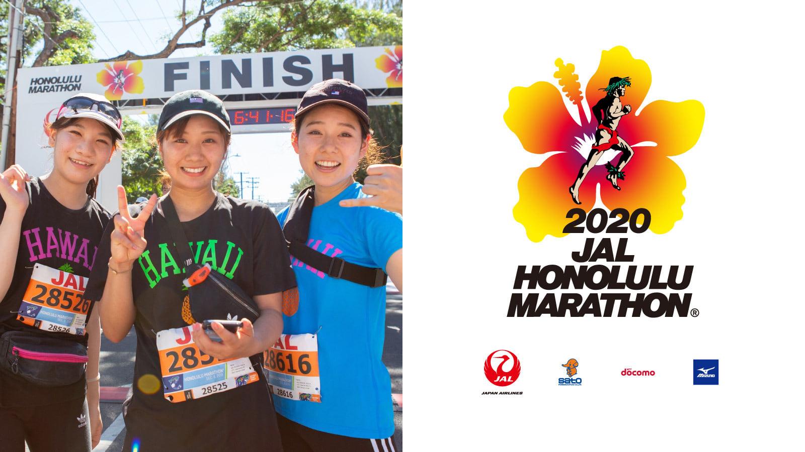 ハワイの恒例「ホノルルマラソン2020」断念/延期検討へ
